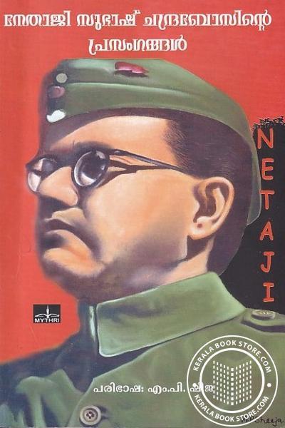 Cover Image of Book നേതാജി സുഭാഷ് ചന്ദ്രബോസിന്റെ പ്രസംഗങ്ങള്
