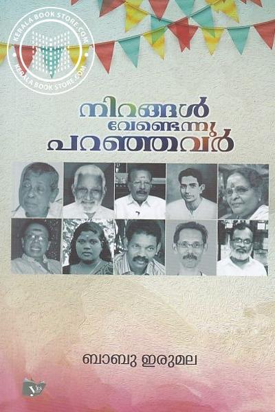 Cover Image of Book Nirangal Vendannu Parangaval