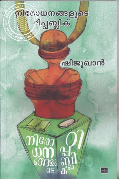 Cover Image of Book നിരോധനങ്ങളുടെ റിപ്പബ്ലിക്