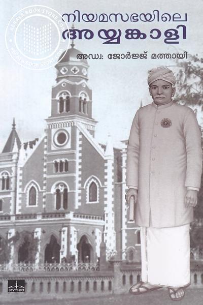 Image of Book നിയമസഭയിലെ അയ്യങ്കാളി