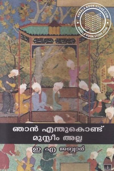 Cover Image of Book Njan Enthukondu Muslim Alla