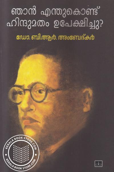 Cover Image of Book Njan Endhukond Hindhu Matham Upekshichu