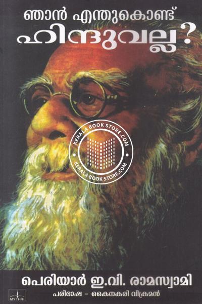 Cover Image of Book ഞാന് എന്തുകൊണ്ട് ഹിന്ദുവല്ല