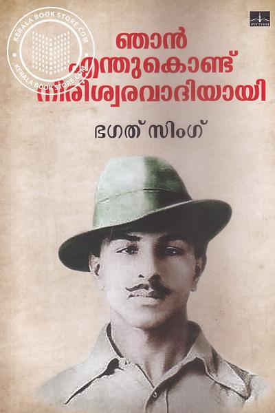 Cover Image of Book Njan Endhukondu Nireeswravadiyayi