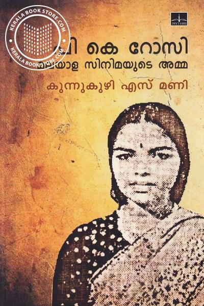 Image of Book പി കെ റോസി മയലാള സിനിമയുടെ അമ്മ