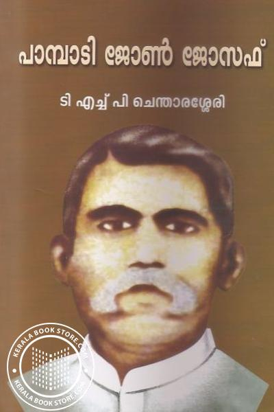 Cover Image of Book paampaadi john joseph