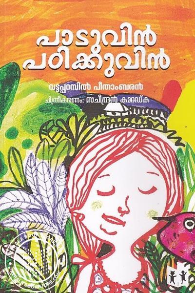 Cover Image of Book പാടുവിന് പഠിക്കുവിന്