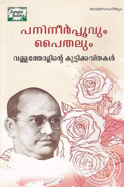 Cover Image of Book Panineerppoovum Paithalum