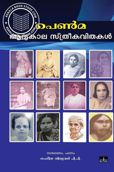 Cover Image of Book പെണ്മ ആദ്യകാല സ്ത്രീകവിതകള്