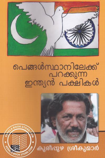 Cover Image of Book Pengalsthanilekku Parakkunna Indian Pakshikal