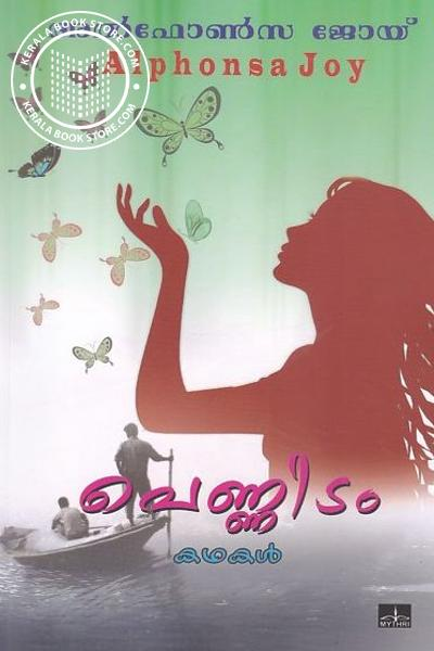 Cover Image of Book പെണ്ണിടം