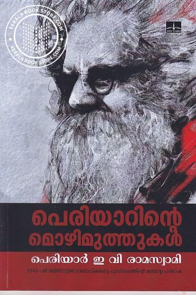 Cover Image of Book പെരിയാറിന്റെ മൊഴിമുത്തുകള്