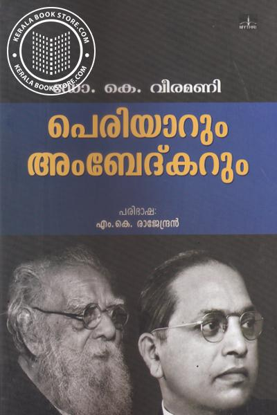 Cover Image of Book Periyarum Ambedkarum