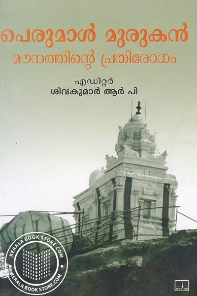 Cover Image of Book Perumal Murukan Mounathinte Prathirodham