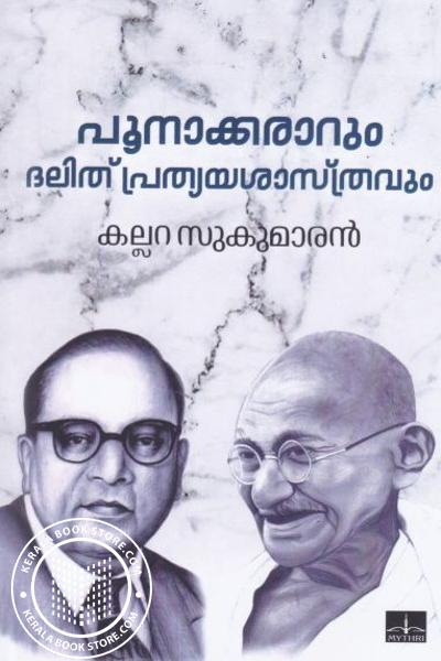 Cover Image of Book Punekararum Dalitprathyayashasthravum