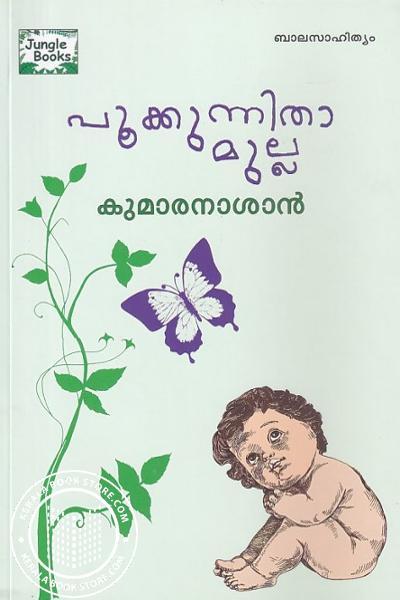 Cover Image of Book പൂക്കുന്നിതാ മുല്ല