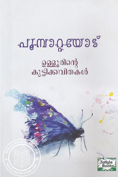 Cover Image of Book Poompaattaydu