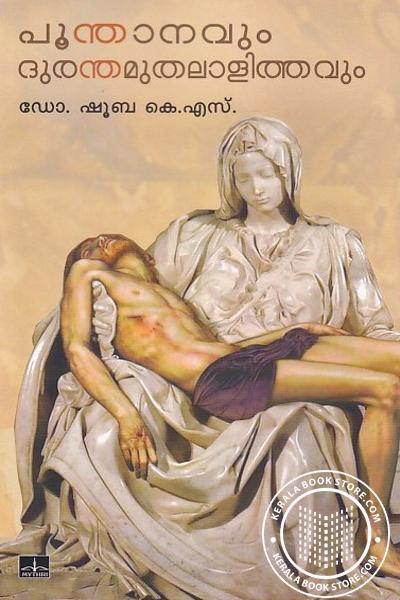 Cover Image of Book പൂന്താനവും ദുരന്തമുതലാളിത്തവും