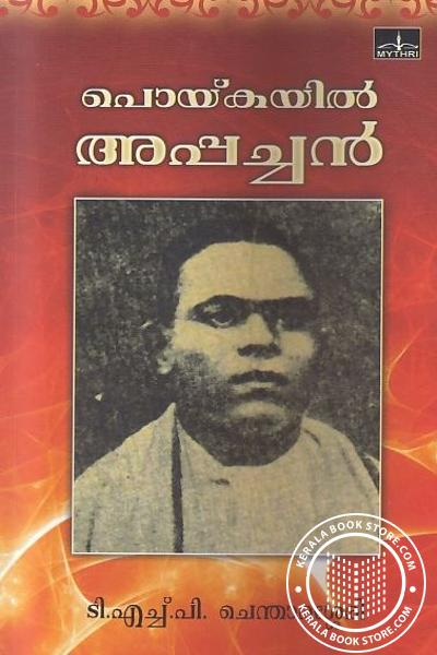 Cover Image of Book Poykayil Appacchan