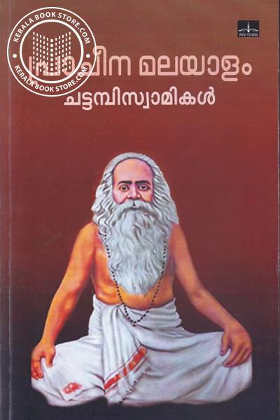 Cover Image of Book പ്രാചീന മലയാളം