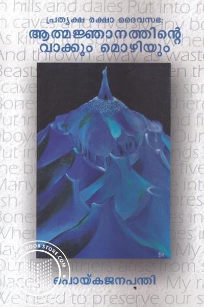 Cover Image of Book Prathyaksha Raksha Daiva Sabha Athmajnanthinte Vakkum Mozhiyum