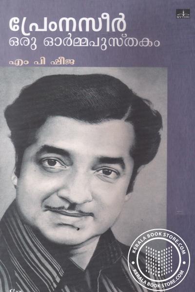Cover Image of Book പ്രേംനസീര് ഒരു ഓർമപുസ്തകം