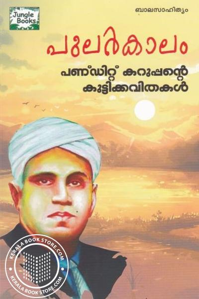 Cover Image of Book പുലര്‍കാലം