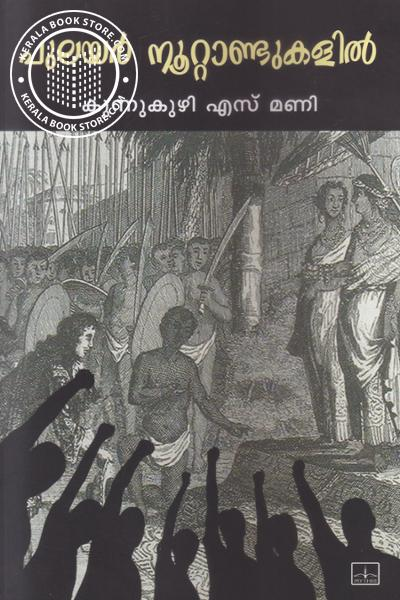 Cover Image of Book Pulayar Noottandukalil