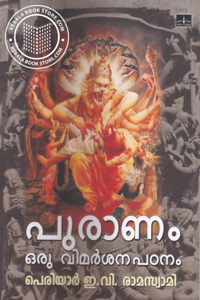 Cover Image of Book Puranam Oru Vimarsanam Patanam