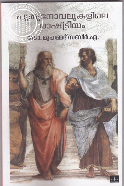 Image of Book Puthu Novalukalile Rastreeyam