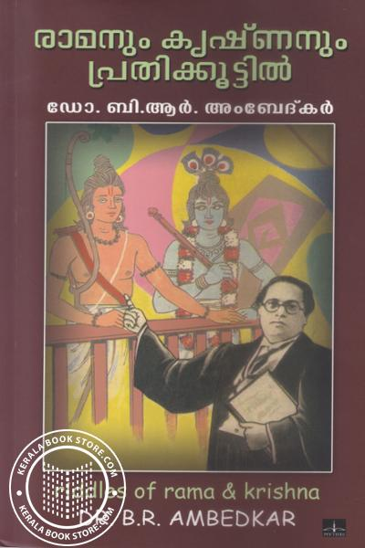 Cover Image of Book രാമനും കൃഷ്ണനും പ്രതിക്കൂട്ടില്