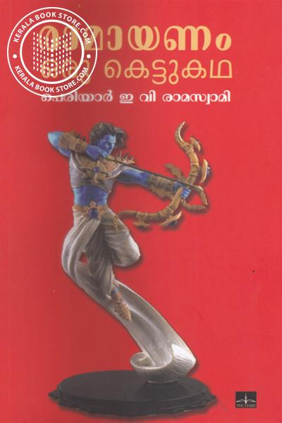 Cover Image of Book Ramayanam Oru Kettukatha