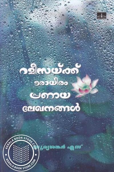 Cover Image of Book റമീസയ്ത്ത് ഒരായിരം പ്രണയ ലേഖനങ്ങള്