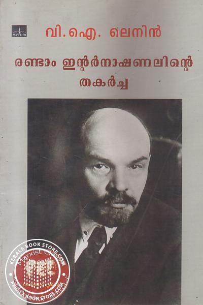 Cover Image of Book Randam InternationalinteThakarcha