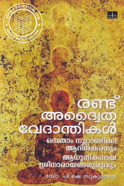 Cover Image of Book രണ്ട് അദ്വൈത വേദാന്തികള് ഒമ്പതാം നൂറ്റാണ്ടിലെ ആദിശങ്കരനും ആധുനികനായ ശ്രീനാരായണഗുരുവും