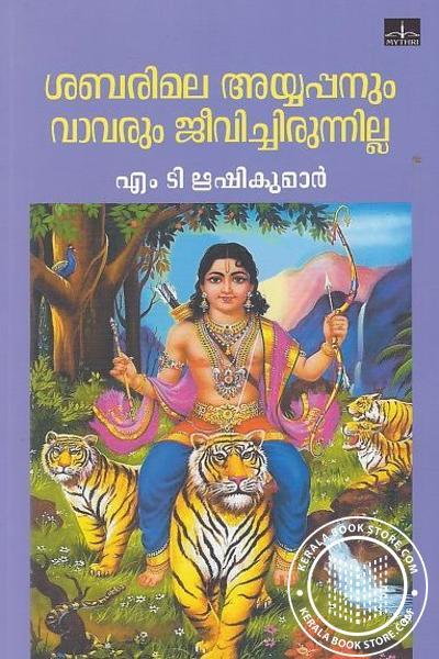 Cover Image of Book Sabarimala Ayyappanum Vavarun Jeevichirunnilla