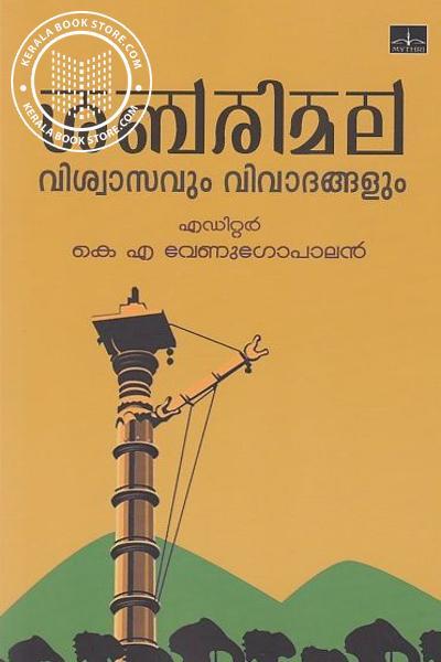 Cover Image of Book ശബരിമല വിശ്വാസവും വിവാദങ്ങളും