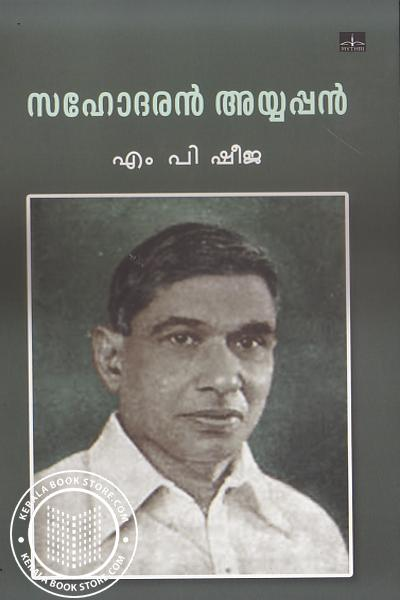 Cover Image of Book Sahodaran Ayyappan