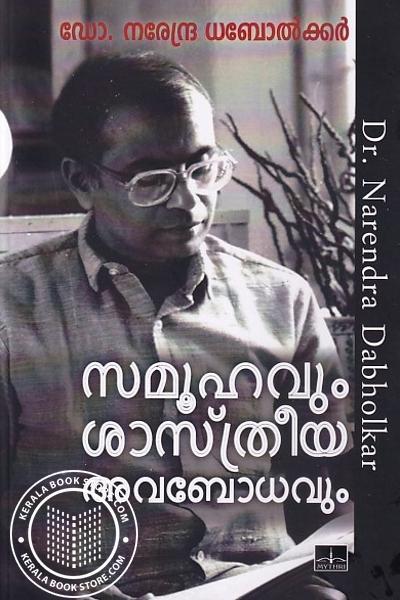 Cover Image of Book സമൂഹവും ശാസ്ത്രീയ അവബോധവും