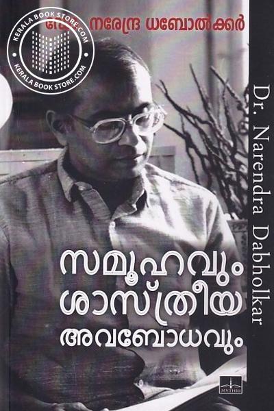 Cover Image of Book Samoohavum Sastriya Avabodhavum