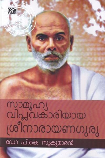 Cover Image of Book സാമൂഹ്യ വിപ്ലവകാരിയായ ശ്രീനാരായണ ഗുരു