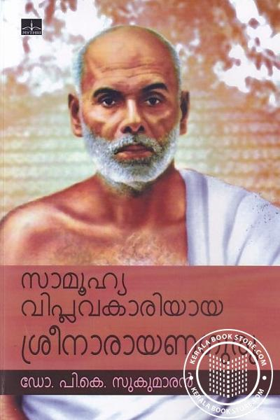 Cover Image of Book സാമൂഹിക വിപ്ലവകാരിയായ ശ്രീനാരായണഗുരു
