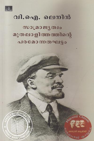 Cover Image of Book Samrajyathuam Muthalalithathinte Paramonnatha Khattom
