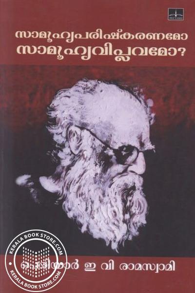 Cover Image of Book സാമൂഹ്യപരിഷ്കരണമോ സാമൂഹ്യ വിപ്ലവമോ
