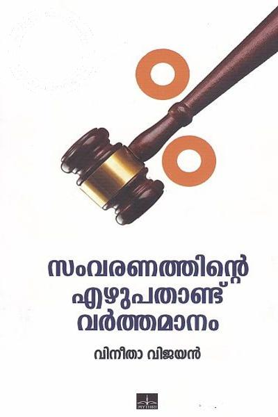 Cover Image of Book Samvaranathinte Ezhupathandu Varthamanam