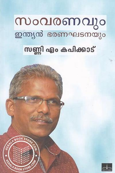 Cover Image of Book Samvaranavum Indian Bharanakhadanayum