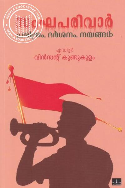 Image of Book Sanghparivar