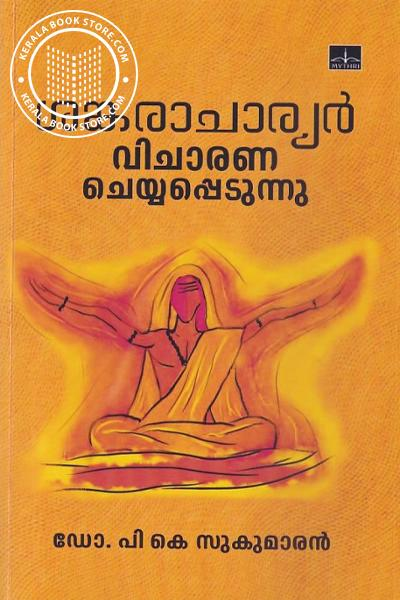 Cover Image of Book ശങ്കരാചാര്യർ വിചാരണ ചെയ്യപ്പെടുന്നു