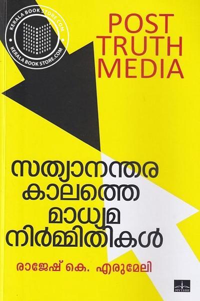 Cover Image of Book സത്യാനന്തര കാലത്തെ മാധ്യമ നിര്മ്മിതികള്