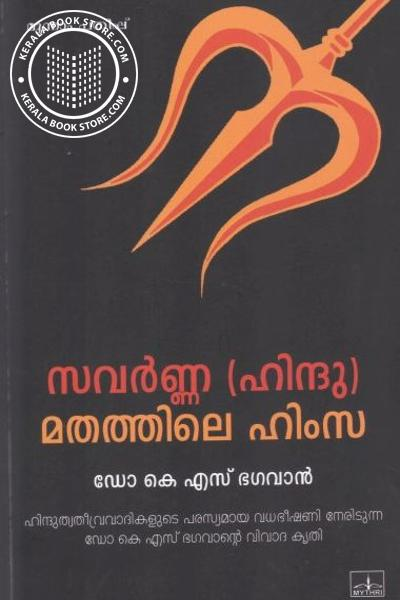 Cover Image of Book Savarna -Hindu- Mathathile Himsa